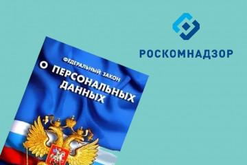Управление Роскомнадзора по Иркутской области информирует: