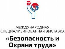25-ая Международная специализированная выставка «Безопасность и охрана труда – 2021»