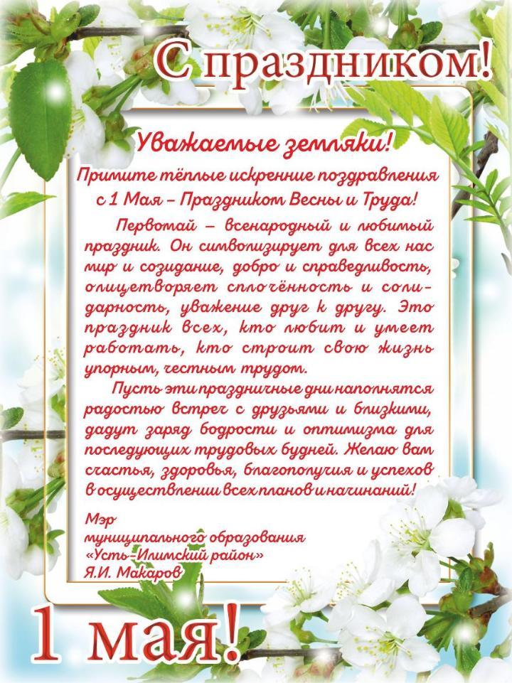 Поздравление мэра Усть-Илимского района с Праздником Весны и Труда!