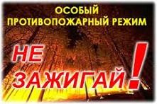 По области установлен  ОСОБЫЙ ПРОТИВОПОЖАРНЫЙ РЕЖИМ!!!