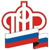 Пенсионный фонд РФ оформляет семьям материнский капитал в проактивном режиме
