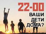 Комиссия по делам несовершеннолетних регулярно проводит вечерние рейды на территории Черемховского района