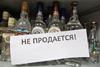 9 мая ограничат продажу алкоголя