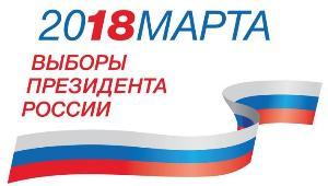Приглашение на выборы президента РФ