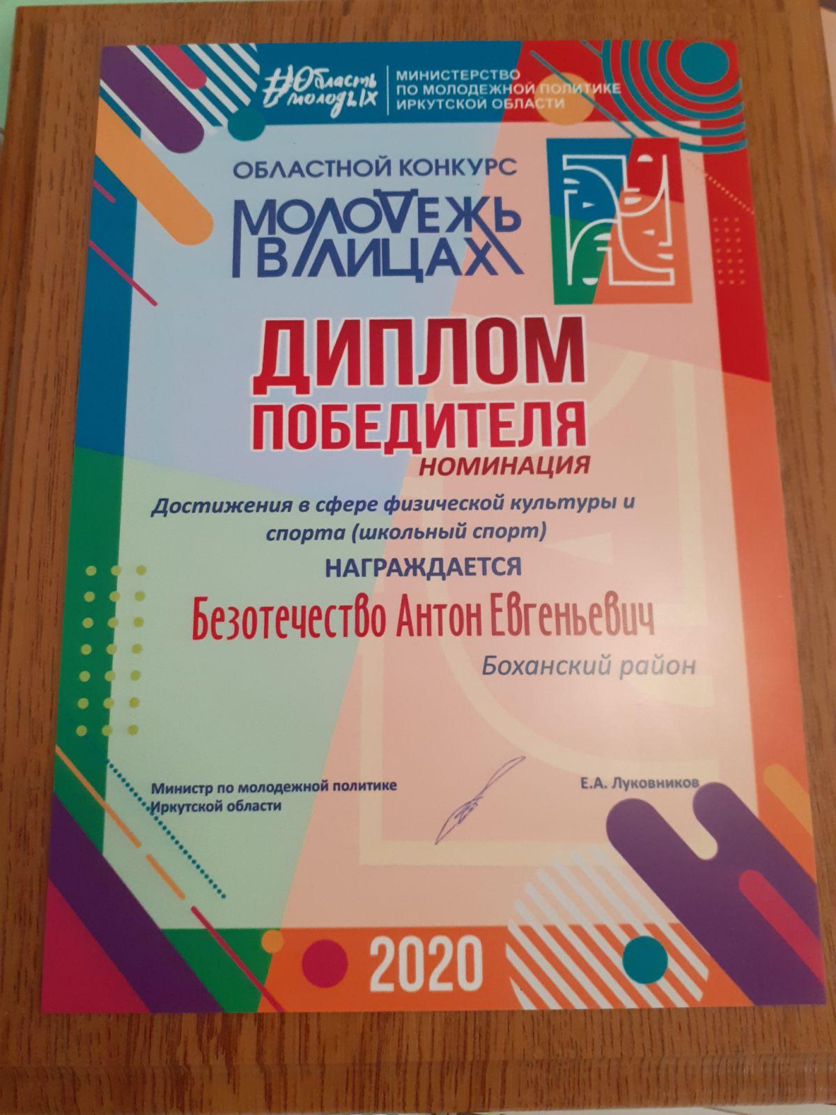 Победители областного конкурса  «Молодежь Иркутской области в лицах» в 2019 году