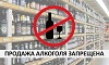В Иркутской области введены ограничения на продажу алкоголя в магазинах, расположенных в многоквартирных домах