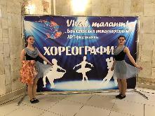 III Байкальский международный ART-фестиваль «Vivat, талант!».