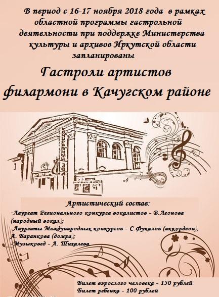 Гастроли артистов филармонии в Качугском районе