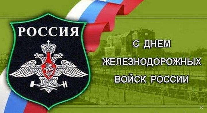 Уважаемые ветераны и служащие железнодорожных войск, сердечно поздравляем Вас с праздником!