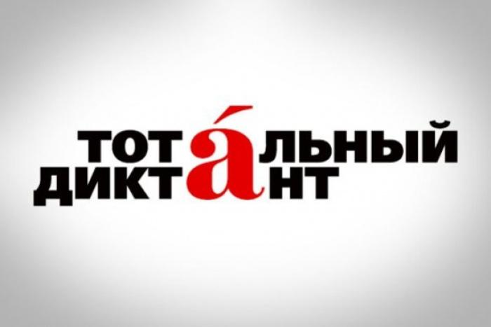 ТОТАЛЬНЫЙ ДИКТАНТ в Анге!