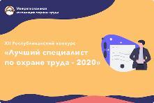 XII РЕСПУБЛИКАНСКИЙ КОНКУРС «ЛУЧШИЙ СПЕЦИАЛИСТ ПО ОХРАНЕ ТРУДА – 2020»