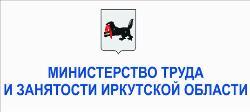 """30 марта - """"горячая линия"""" Минтруда Иркутской области по квотированию рабочих мест для инвалидов и несовершеннолетних"""