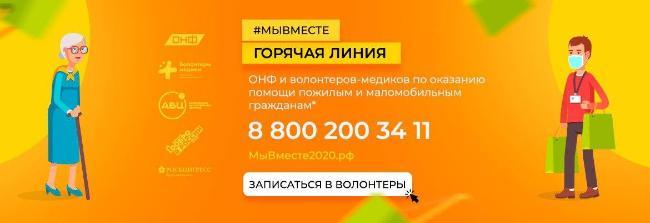 На сайте мывместе2020.рф работает сервис для граждан и организаций, которые хотят помогать другим в период эпидемии коронавируса по всей стране.