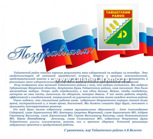 Поздравление мэра Тайшетского района с победой на выборах