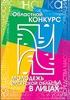 Представители района вновь стали номинантами конкурса «Молодежь Иркутской области в лицах»