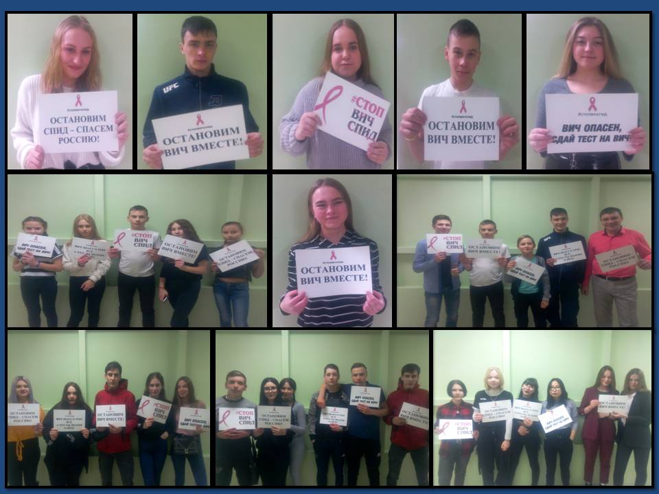 Молодежная акция «Стоп ВИЧ/СПИД»