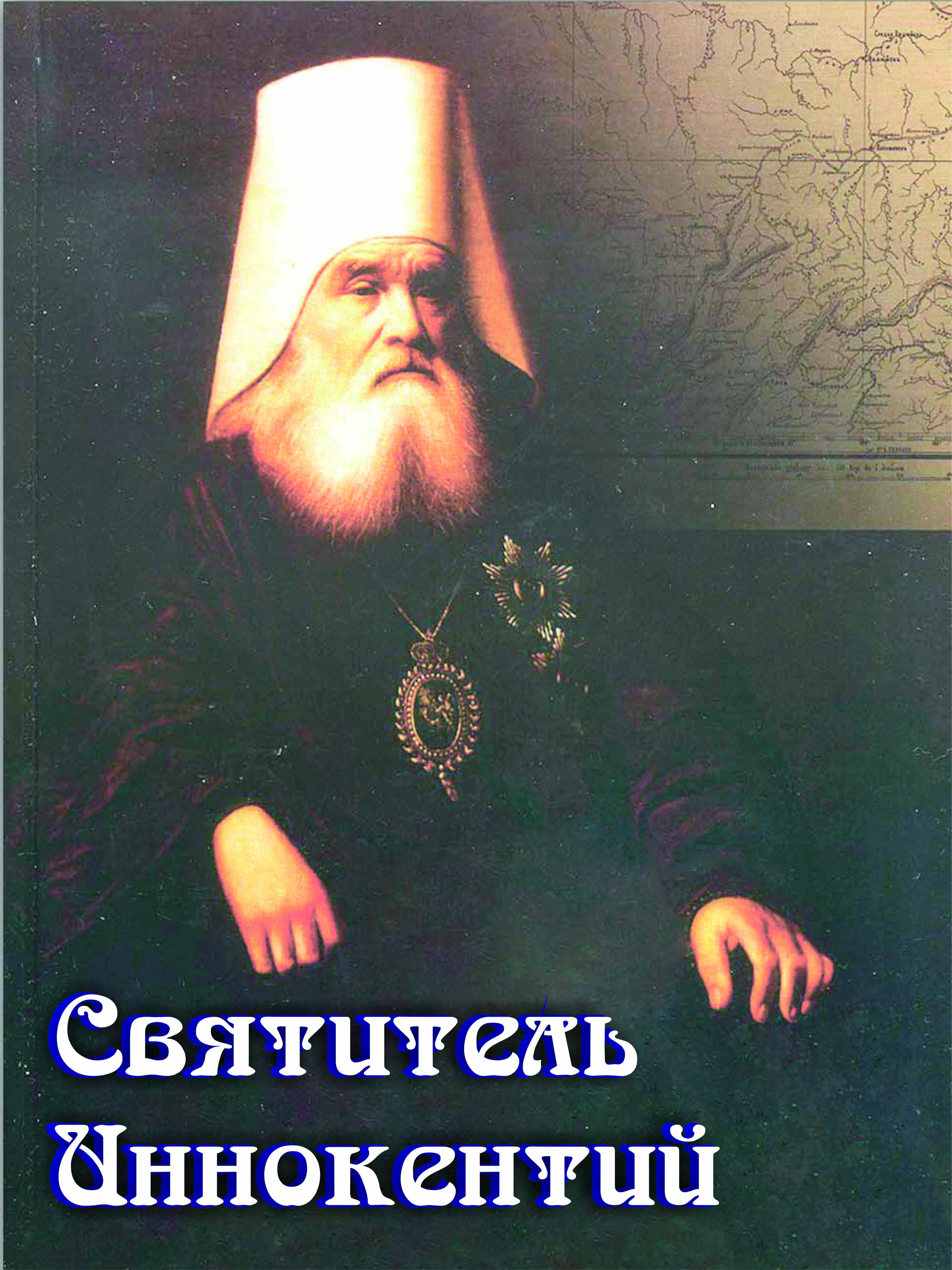 В районной администрации прошло расширенное заседание по вопросу предстоящего празднования 220-летия  святителя Иннокентия (Вениаминова)