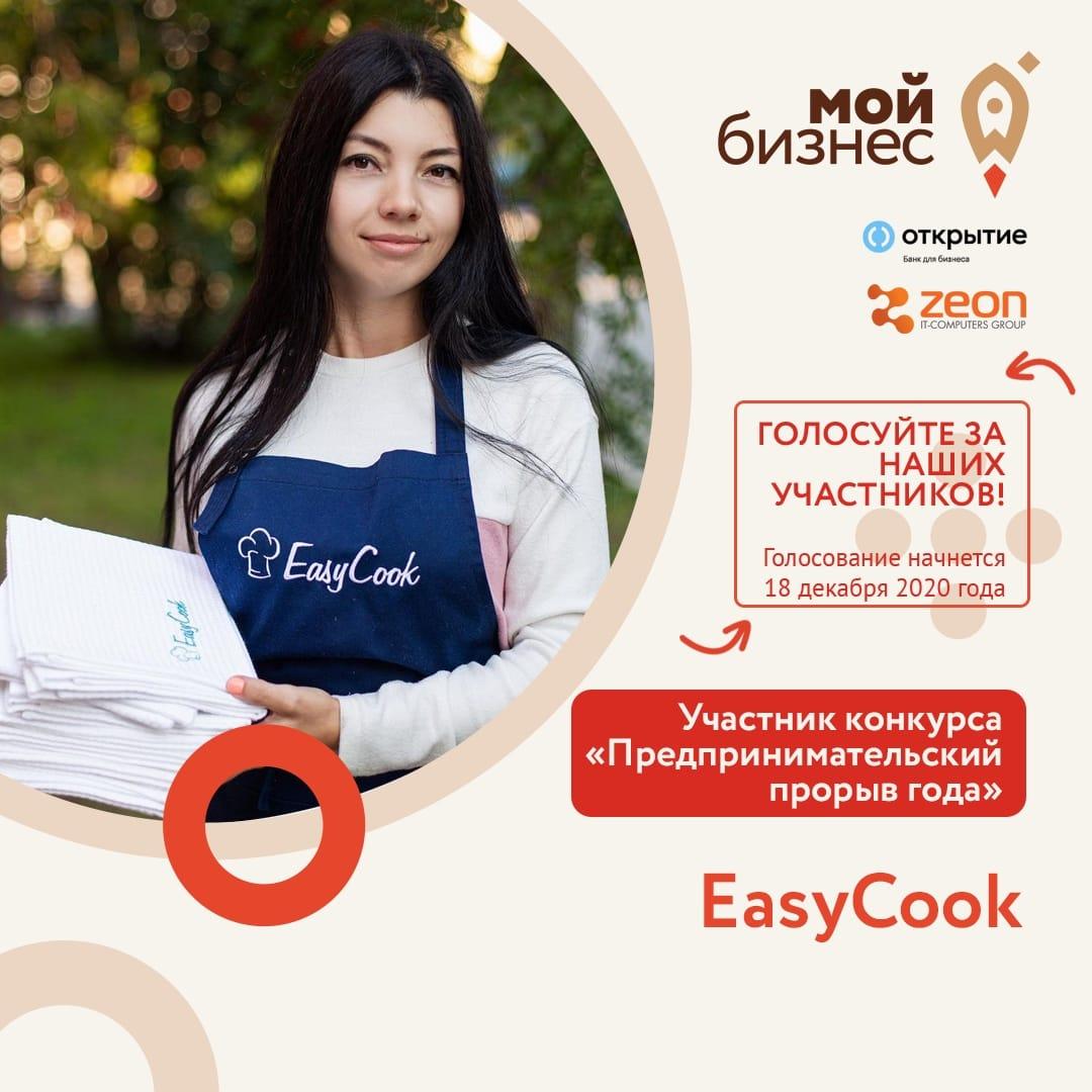Участник конкурса «Предпринимательский прорыв года»