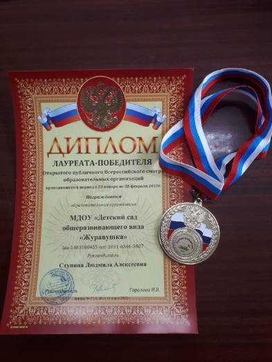 ПОЗДРАВЛЯЕМ лауреата-победителя мероприятия «Открытый публичный  Всероссийский смотр образовательных организаций»!