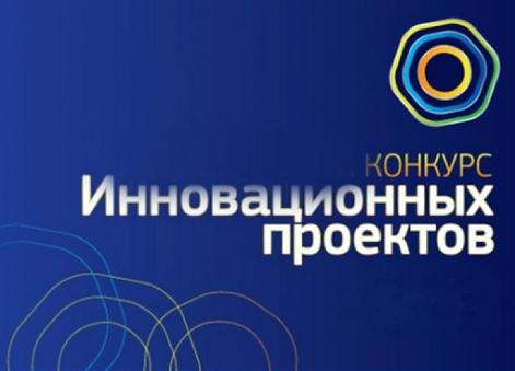 Конкурс инновационных проектов «Идеи и технологии в бизнесе»