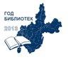Районная библиотека  выиграла микроавтобус в региональном конкурсе