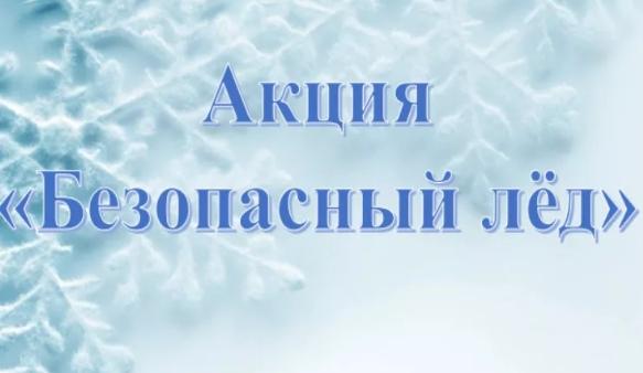 Акция «Безопасный лед!»