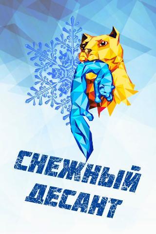 30 января в Усть-Илимский район прибывает «Снежный десант»