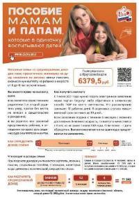 Выплаты семьям с детьми от 8 до 16 лет
