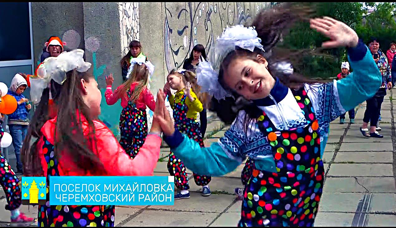 02.06.2017 День защиты детей в Черемховском районе