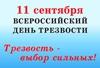 11 сентября на территории Чунского района прошли мероприятия, посвященные  Всероссийскому Дню трезвости