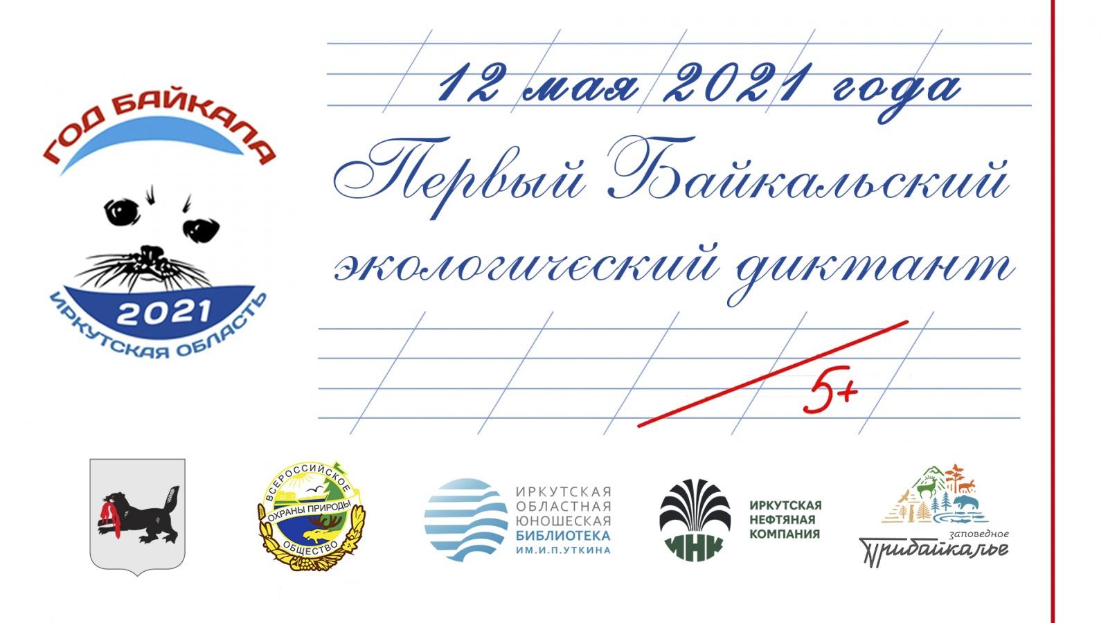 «Первый Байкальский экологический диктант» пройдет в Иркутской области