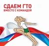 Центр тестирования ГТО планирует открыть 8 новых пунктов сдачи нормативов