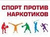 Для трудных подростков провели акцию  «Спорт вместо наркотиков»