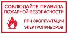 Меры пожарной безопасности при эксплуатации электроприборов