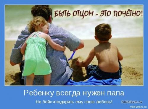 В Иркутской области утвердили День отца