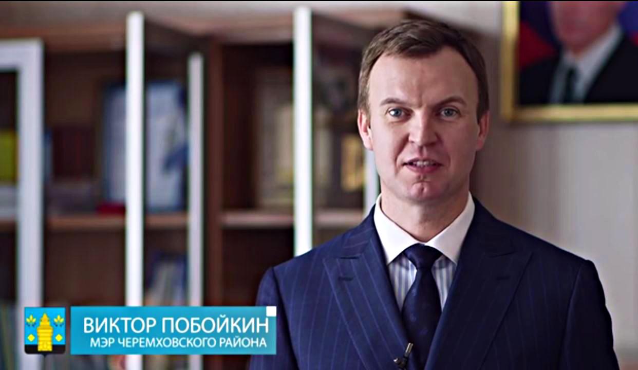07.03.2016 Поздравление Мэра Черемховского района с 8 Марта