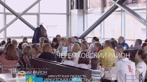 09.04.2018 Интеллектуальная игра прошла в Черемховском районе.
