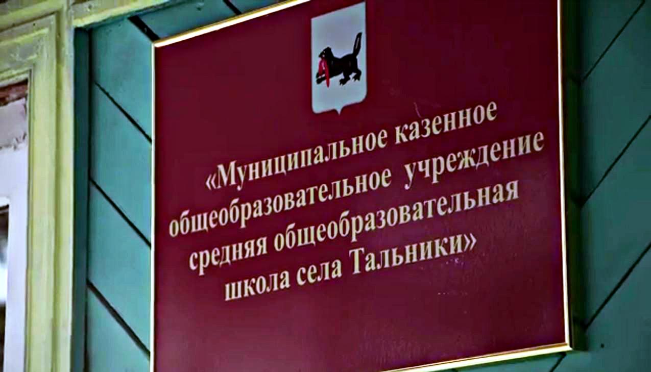 06.02.2017 Школе села Тальники 80 лет!