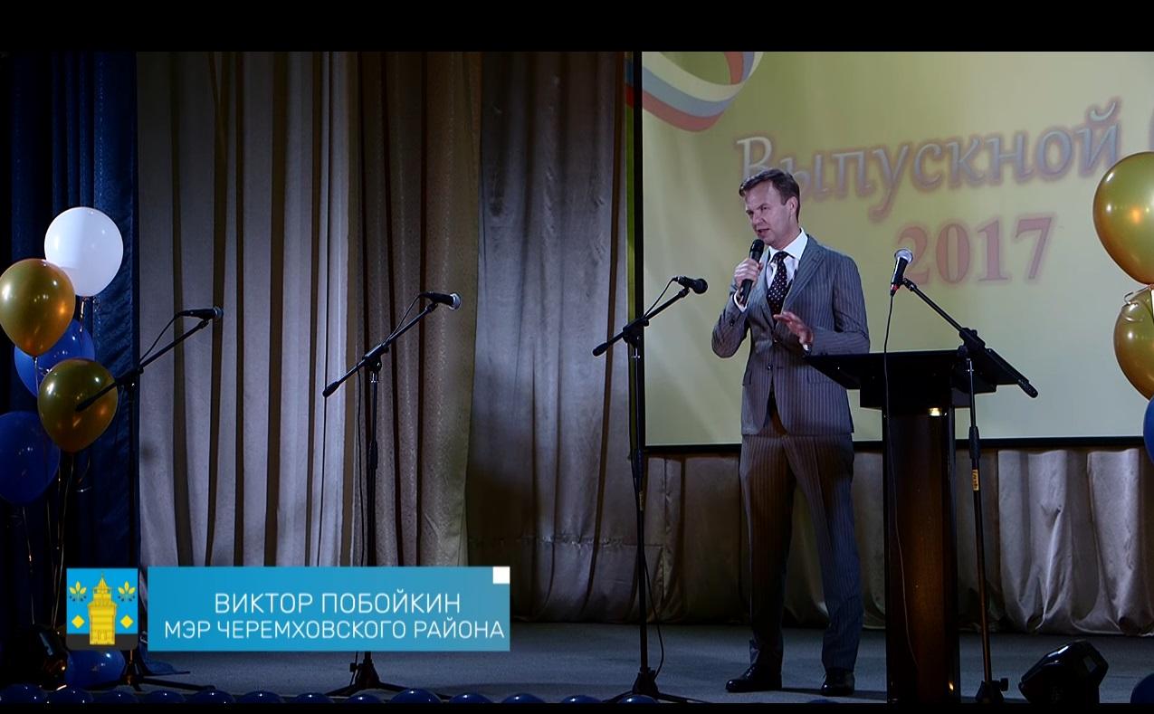 27.06.2017 В Черемховском районе провели общерайонный выпускной бал 2017!