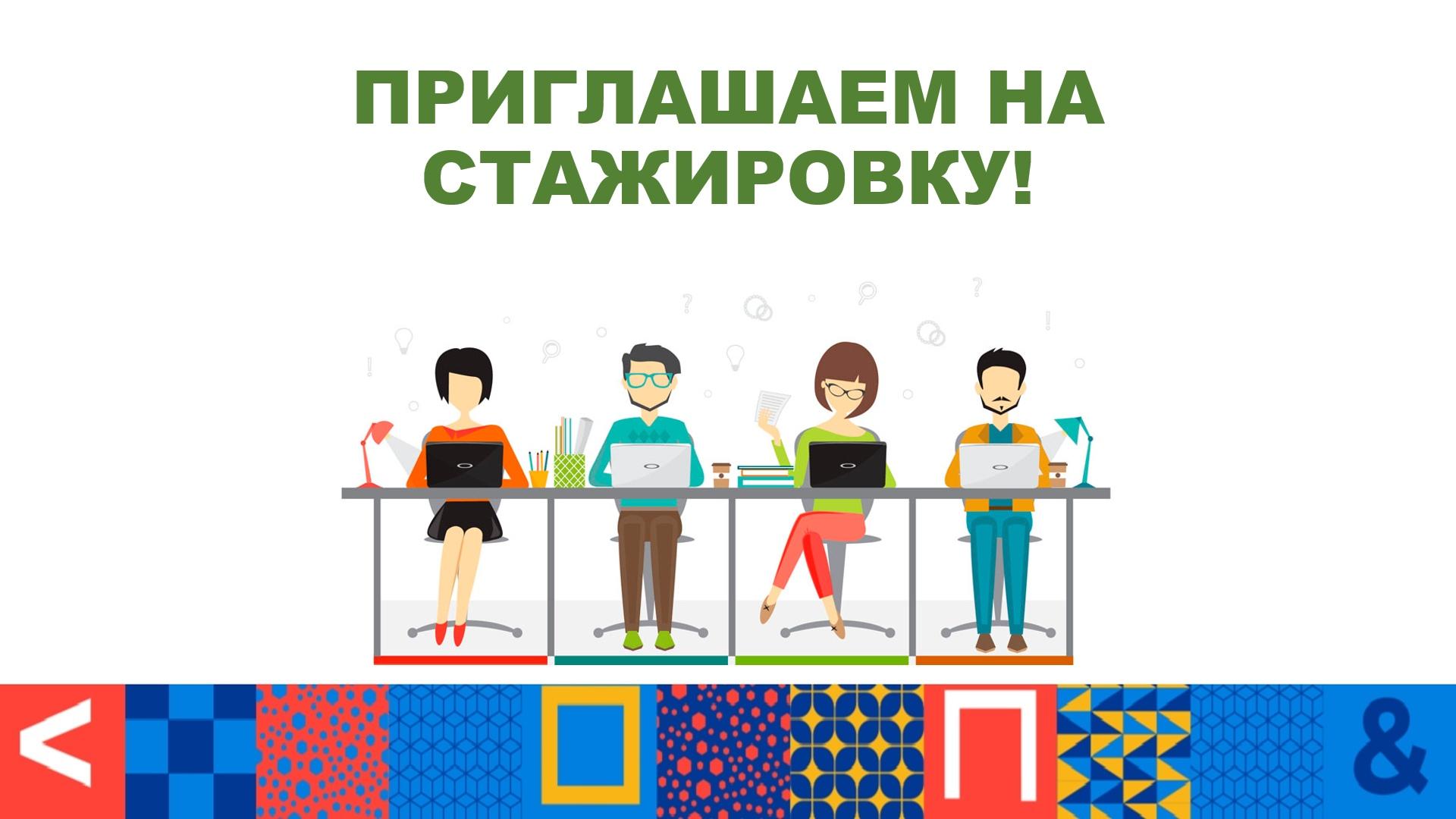 Центр занятости населения Качугского района приглашает  РАБОТОДАТЕЛЕЙ И ВЫПУСКНИКОВ принять участие в программе организации стажировки выпускников