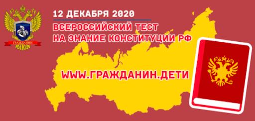Молодежь Усть-Илимского района примет участие во Всероссийском тесте на знание Конституции Российской Федерации