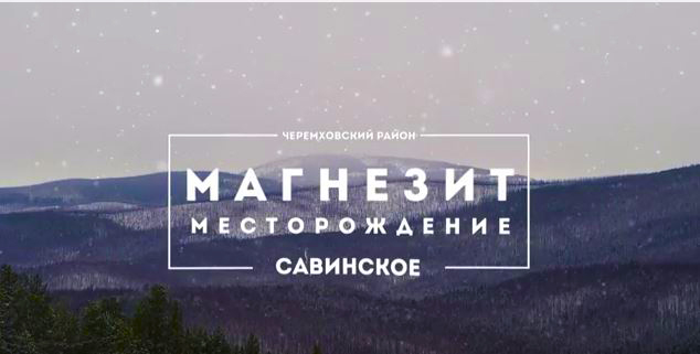 16.11.2015 Черемховский район, месторождение магнезита