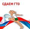 Спортивные выходные: волейбол и ГТО