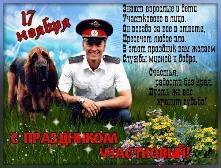 17 ноября профессиональный праздник по всей России отметят более 50 тысяч участковых уполномоченных.