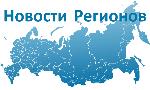 РИА «Новости регионов России» — портал стратегического развития субъектов Российской Федерации