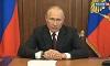 Обращение президента РФ Владимира Путина к россиянам в связи с ситуацией по коронавирусной инфекции в стране. 23 июня 2020 года.