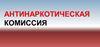 Антинаркотическая комиссия: акцент – на профилактику