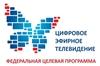 С 3 июня 2019 года Иркутская область переходит на цифровое теле- и радиовещание