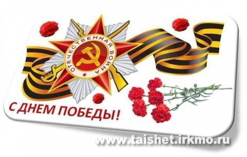 Поздравление с Днем Победы 9 мая