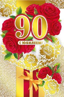 От всего сердца поздравляем с 90-летиемВетерана ВОВ – Никонову Марию Андреевну!